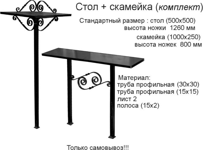 Столик для кладбища своими руками размеры 843